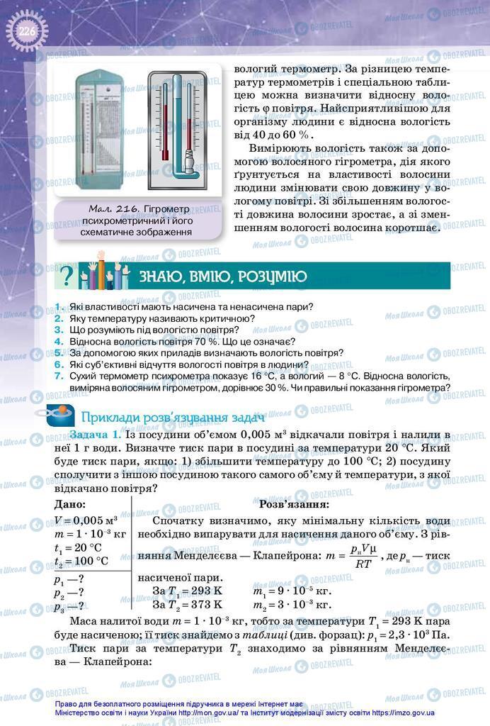 Підручники Фізика 10 клас сторінка 226