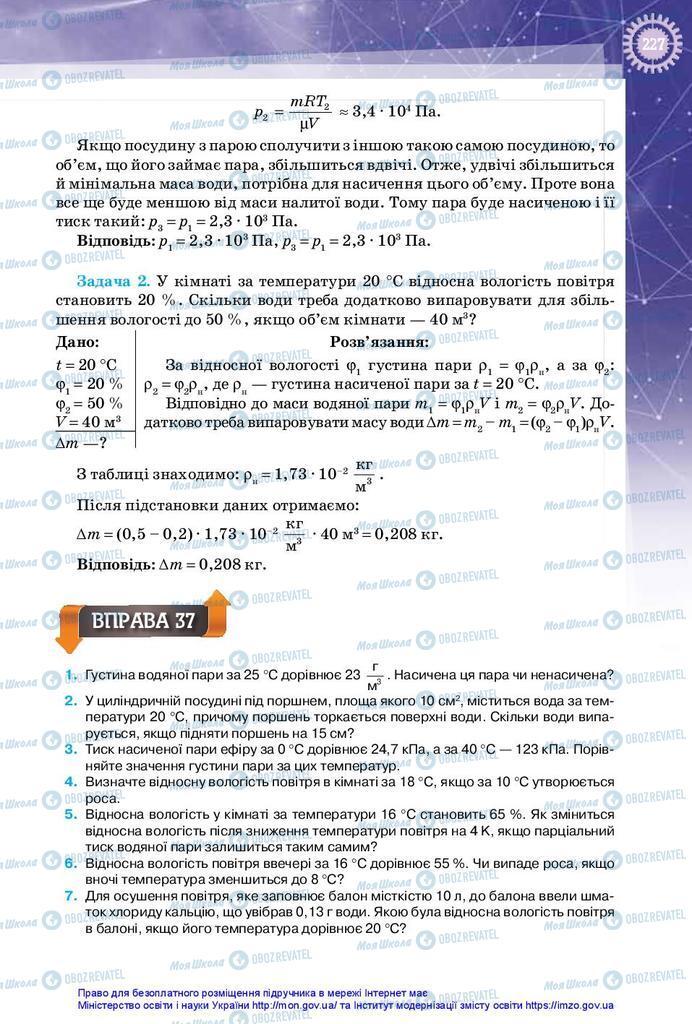 Підручники Фізика 10 клас сторінка 227