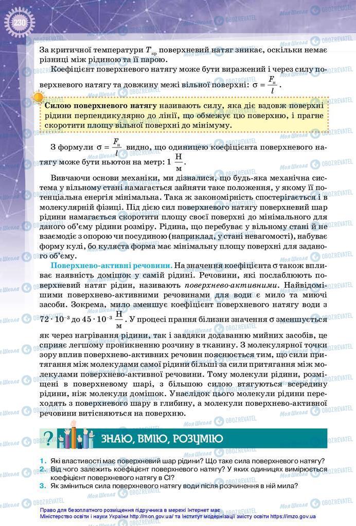 Підручники Фізика 10 клас сторінка 230