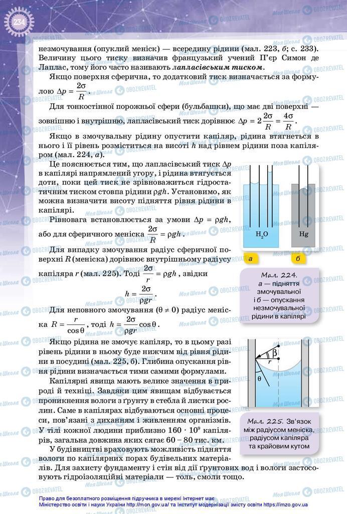 Підручники Фізика 10 клас сторінка 234