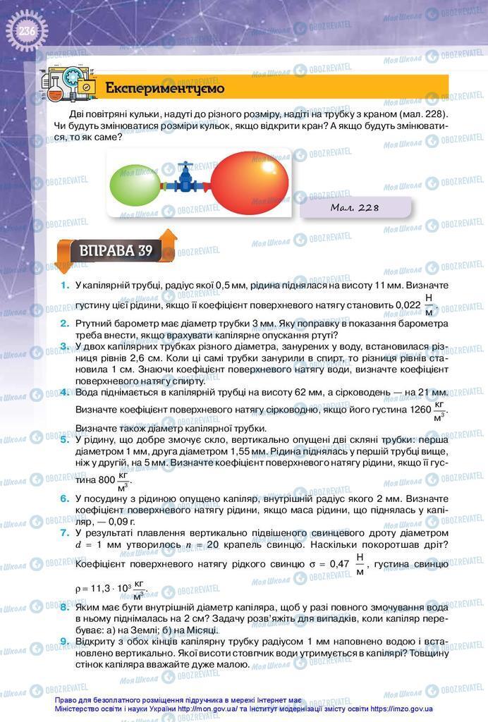Підручники Фізика 10 клас сторінка 236