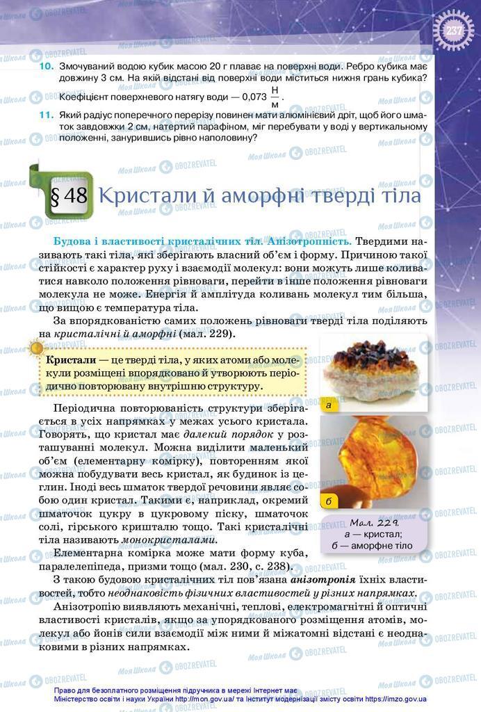 Підручники Фізика 10 клас сторінка 237