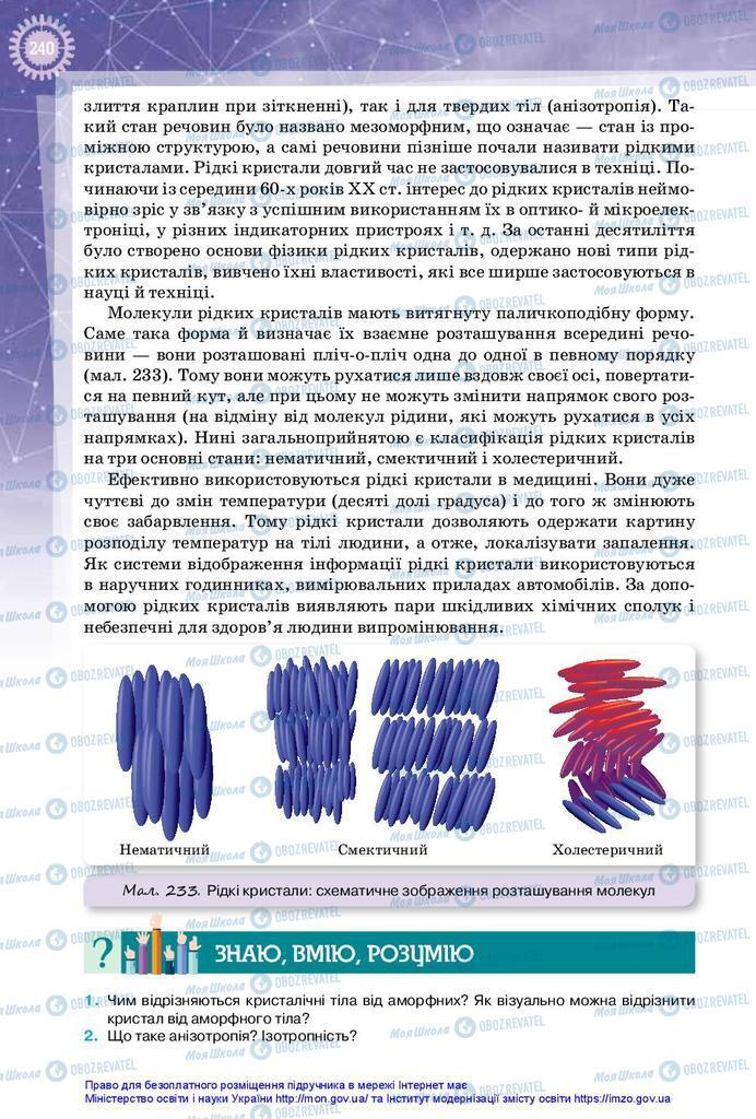 Підручники Фізика 10 клас сторінка 240