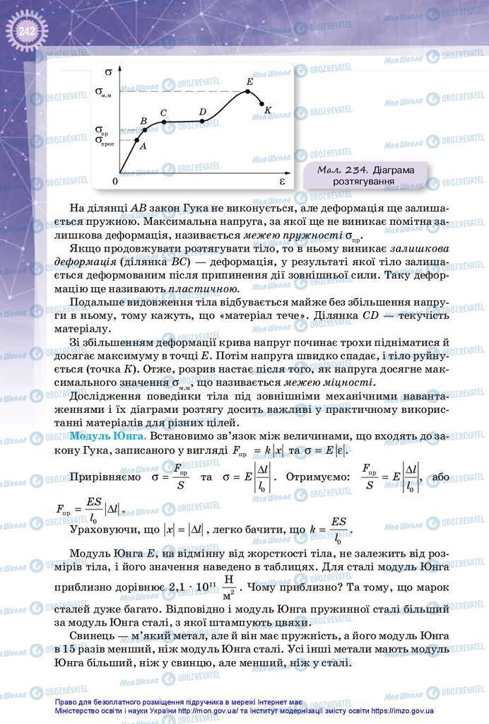 Підручники Фізика 10 клас сторінка 242