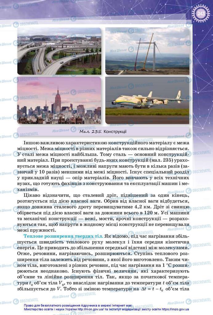 Підручники Фізика 10 клас сторінка 243