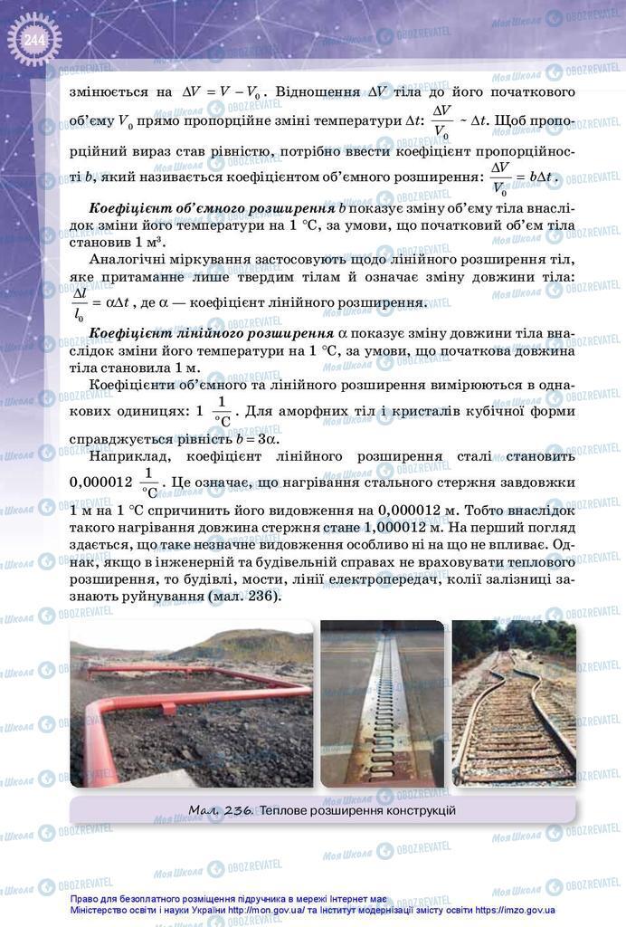 Підручники Фізика 10 клас сторінка 244