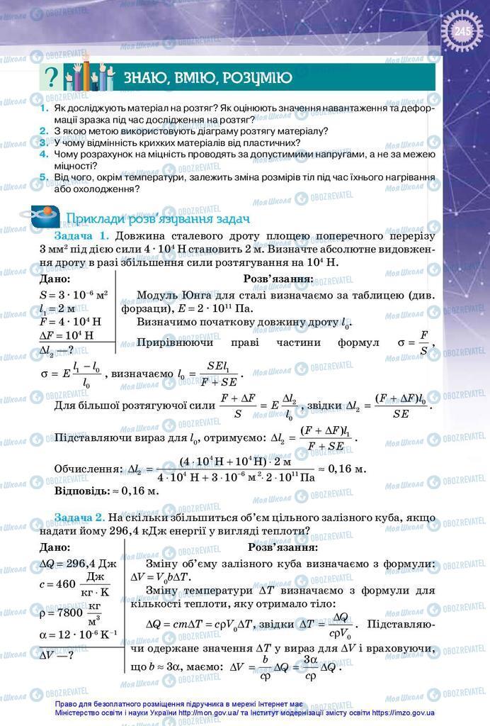 Підручники Фізика 10 клас сторінка 245