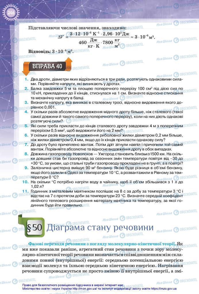 Підручники Фізика 10 клас сторінка 246