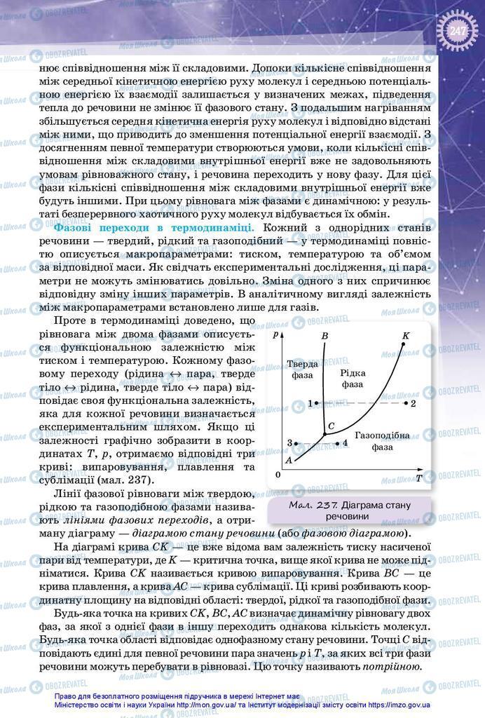 Підручники Фізика 10 клас сторінка 247