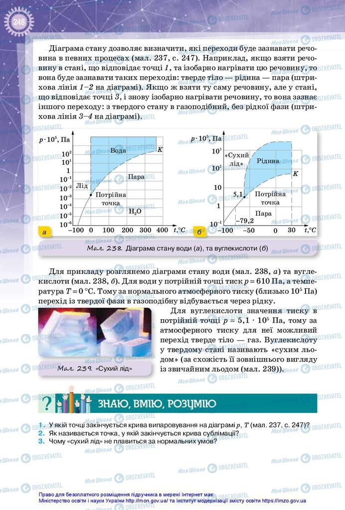 Підручники Фізика 10 клас сторінка 248