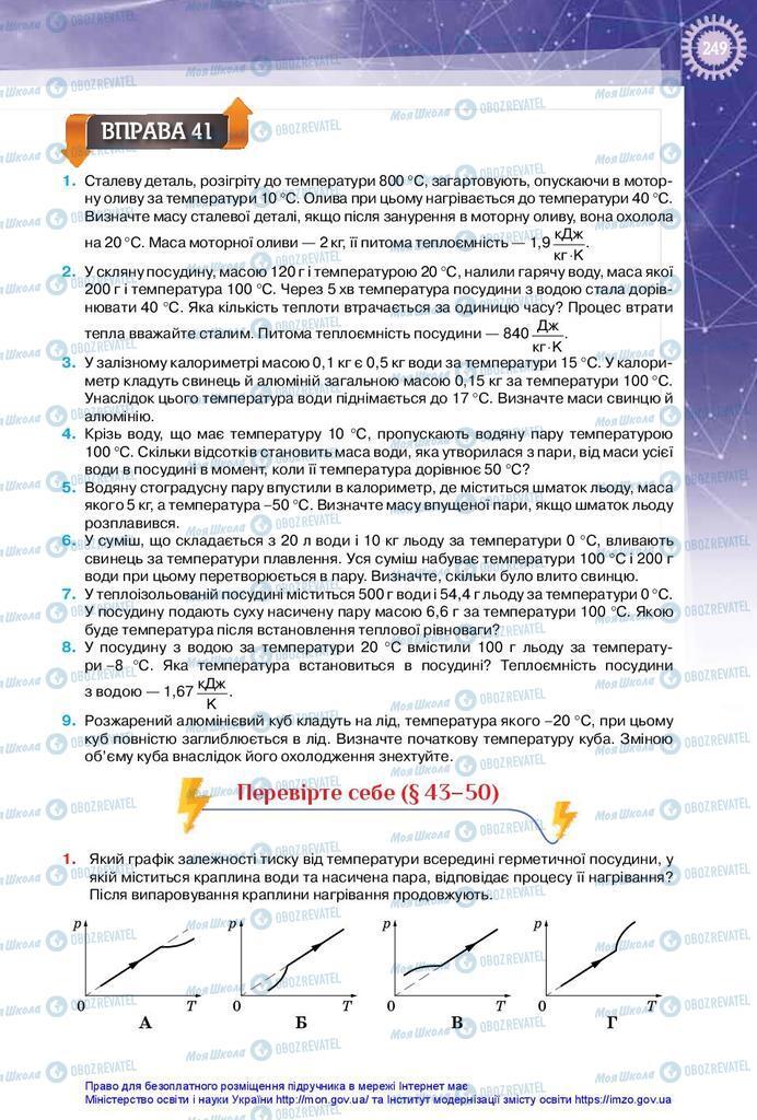 Підручники Фізика 10 клас сторінка 249