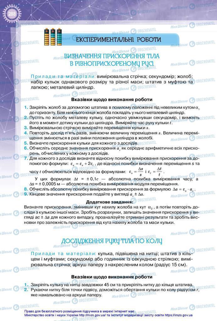 Підручники Фізика 10 клас сторінка  288