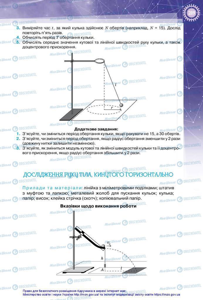 Підручники Фізика 10 клас сторінка  289