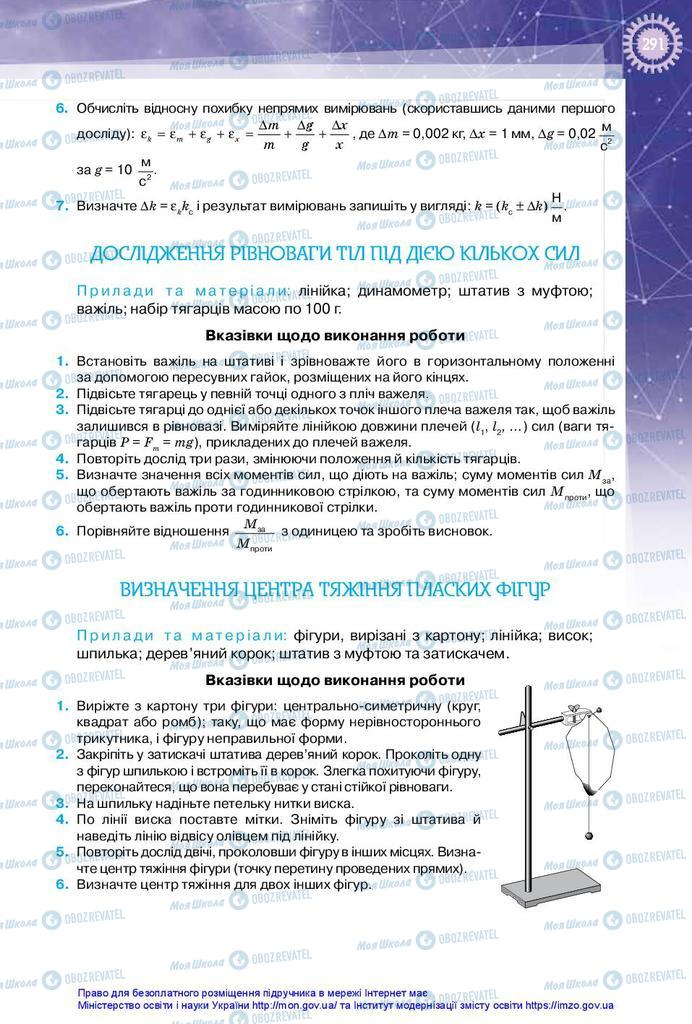 Підручники Фізика 10 клас сторінка 291