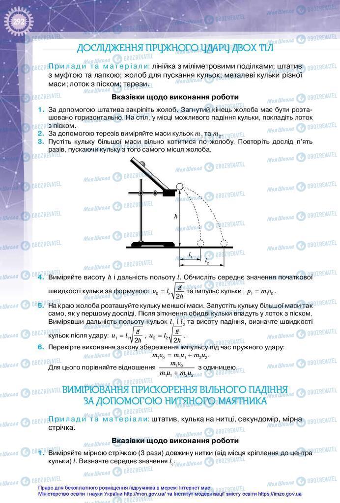 Підручники Фізика 10 клас сторінка 292