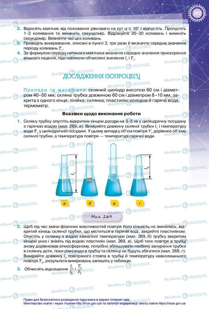 Підручники Фізика 10 клас сторінка 293