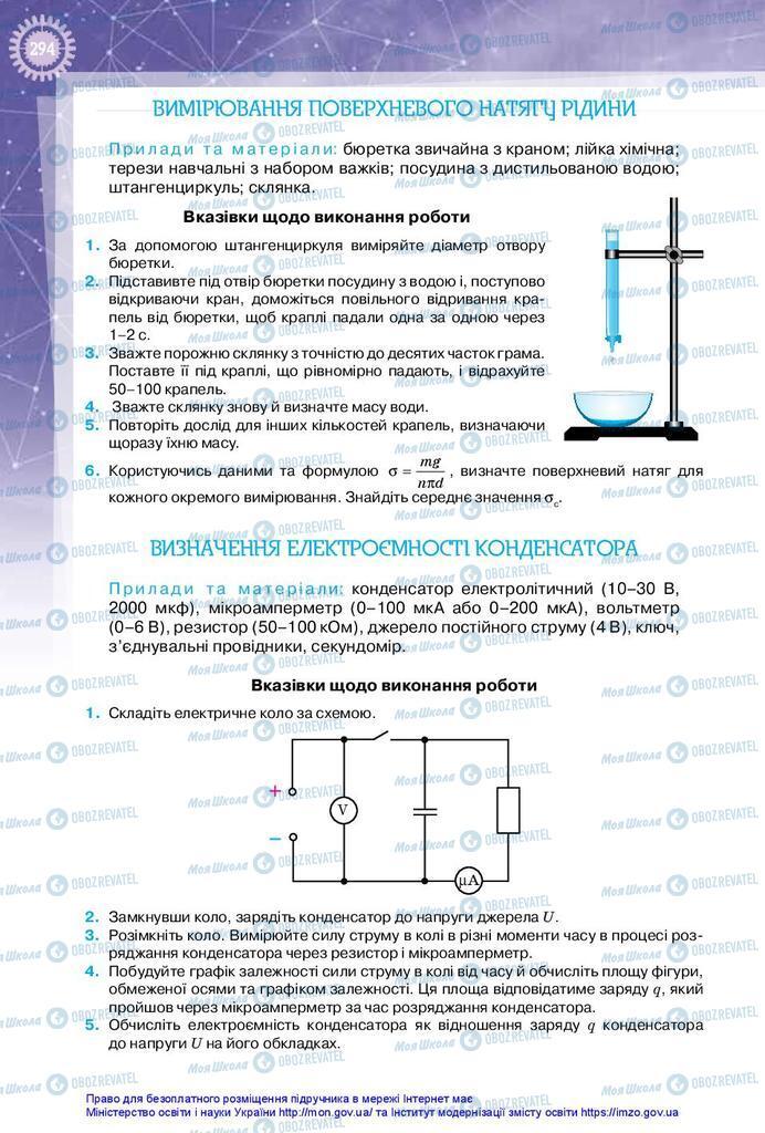 Підручники Фізика 10 клас сторінка 294