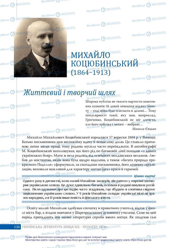 Підручники Українська література 10 клас сторінка  126