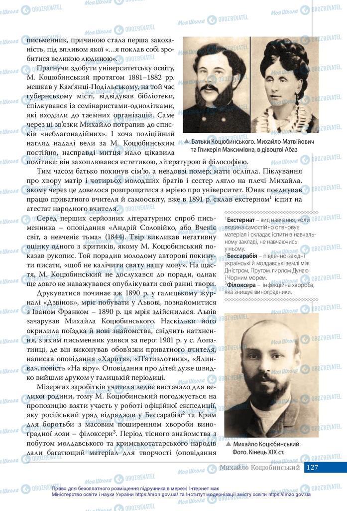 Підручники Українська література 10 клас сторінка  127