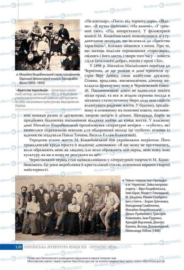 Підручники Українська література 10 клас сторінка 128