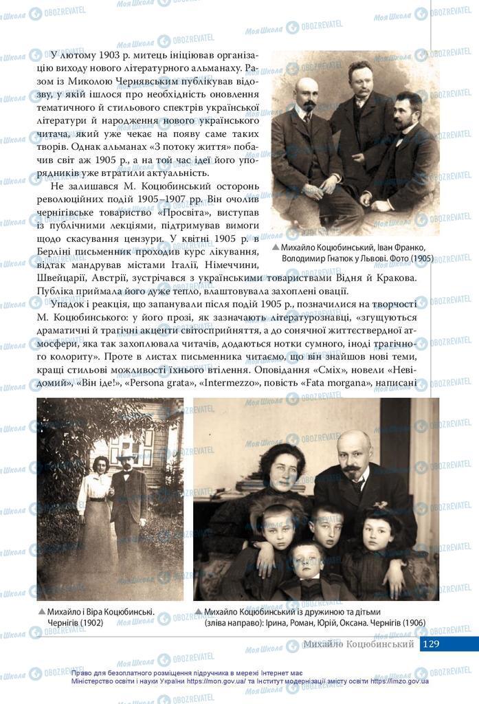 Підручники Українська література 10 клас сторінка 129