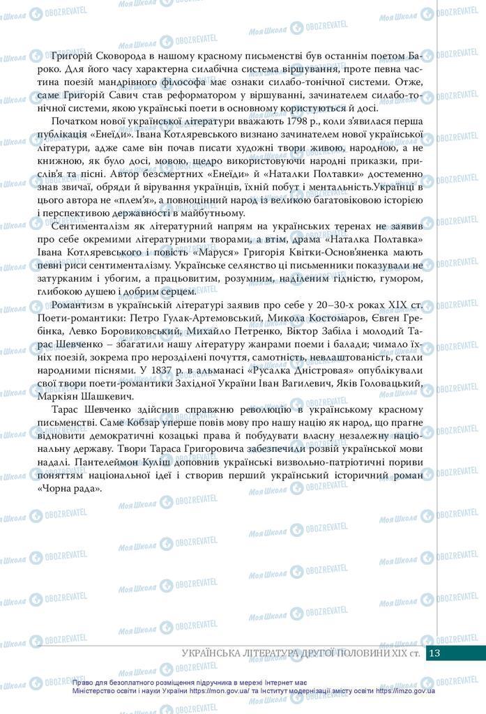 Учебники Укр лит 10 класс страница  13