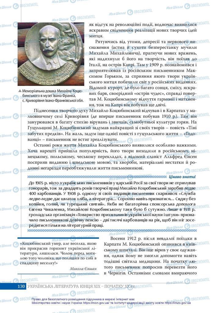 Підручники Українська література 10 клас сторінка 130