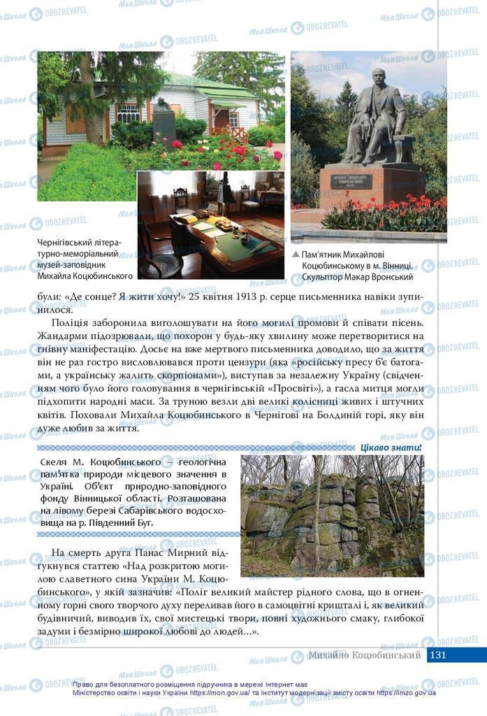Підручники Українська література 10 клас сторінка 131