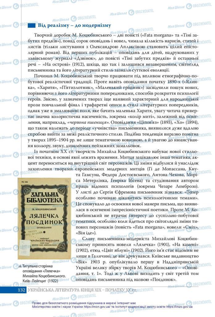 Підручники Українська література 10 клас сторінка 132