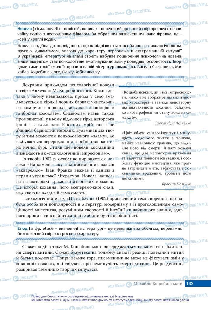 Підручники Українська література 10 клас сторінка 133