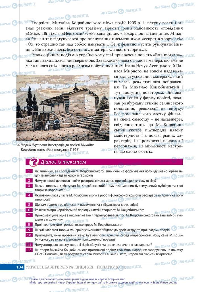 Підручники Українська література 10 клас сторінка 134