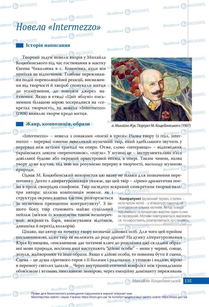 Учебники Укр лит 10 класс страница 135