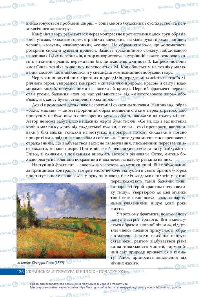 Підручники Українська література 10 клас сторінка 136