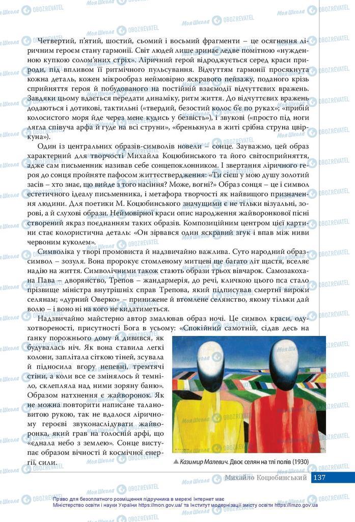 Підручники Українська література 10 клас сторінка 137