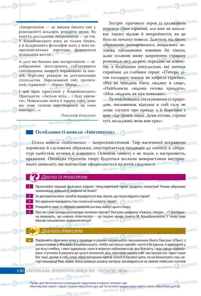Підручники Українська література 10 клас сторінка 138
