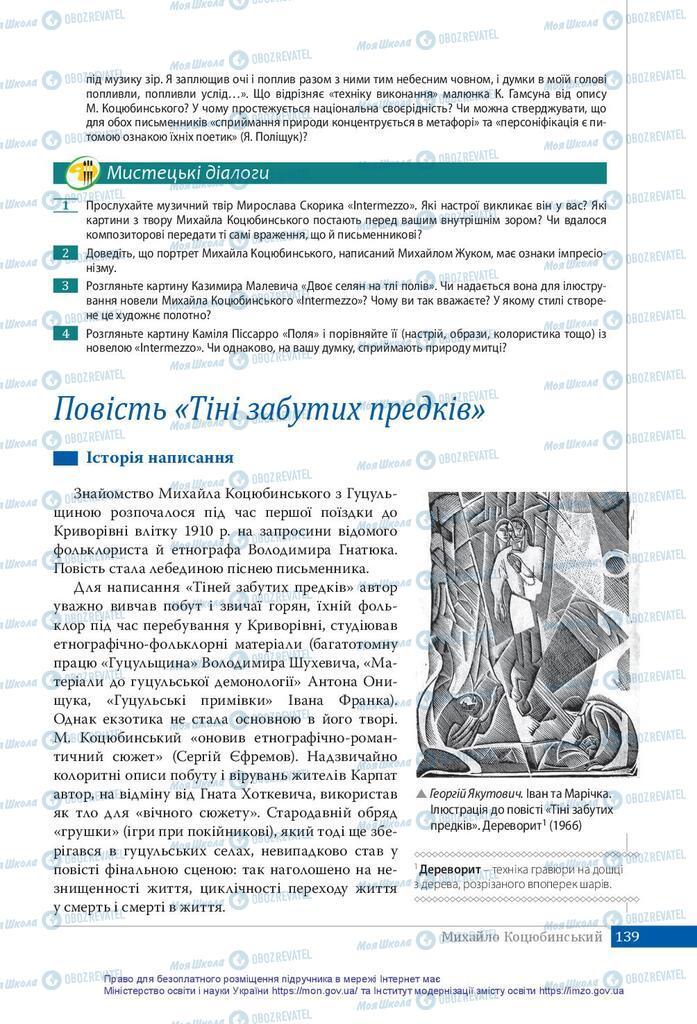 Підручники Українська література 10 клас сторінка 139