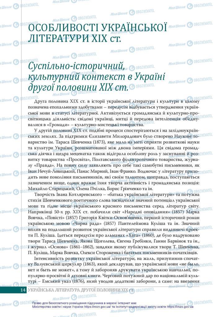 Підручники Українська література 10 клас сторінка  14