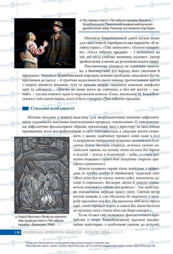 Підручники Українська література 10 клас сторінка 140