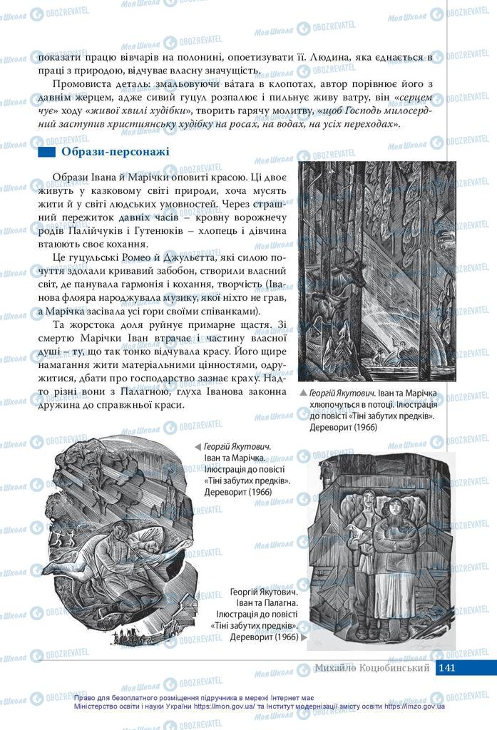 Підручники Українська література 10 клас сторінка 141