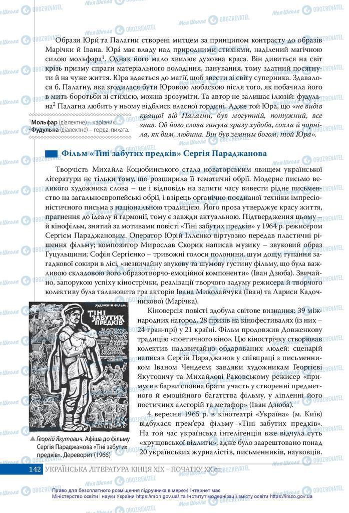 Підручники Українська література 10 клас сторінка 142