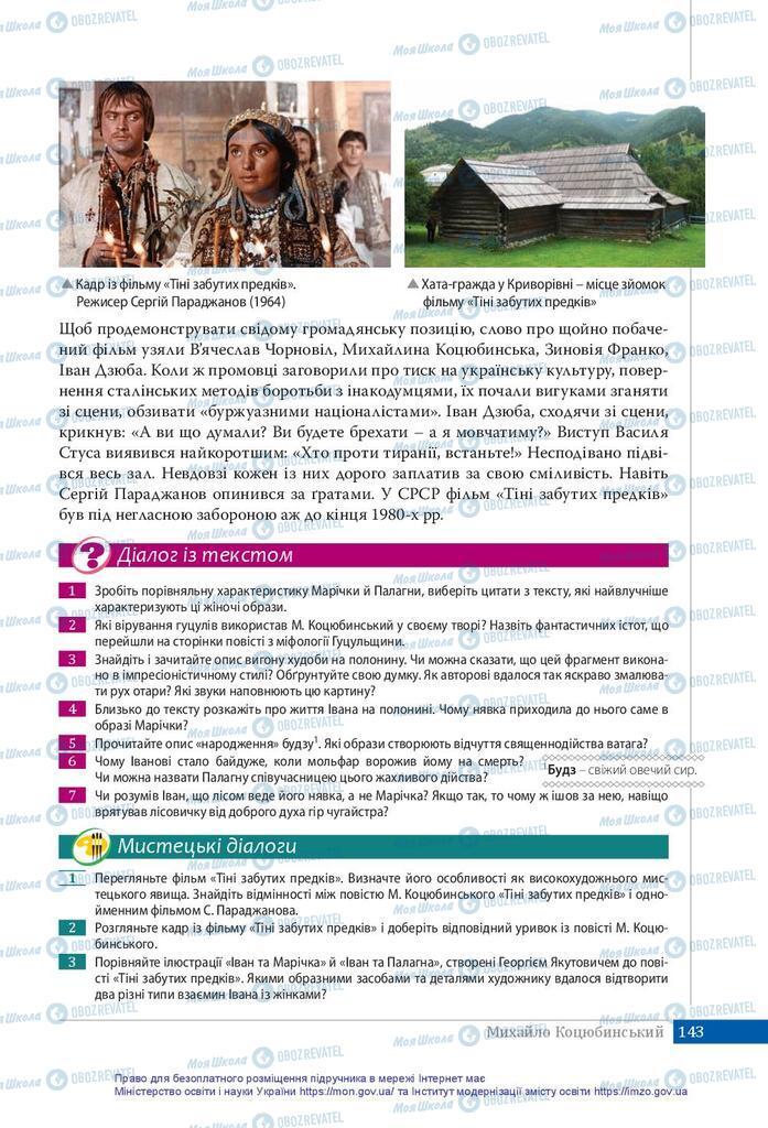 Учебники Укр лит 10 класс страница 143