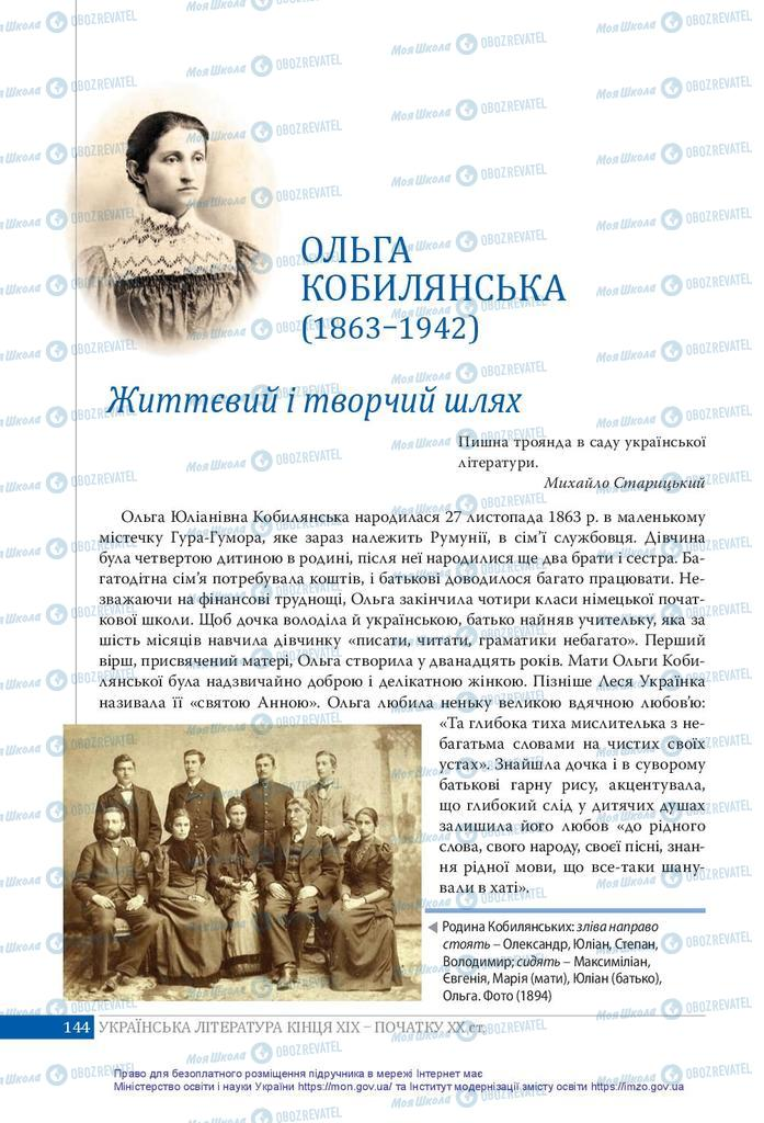 Підручники Українська література 10 клас сторінка  144