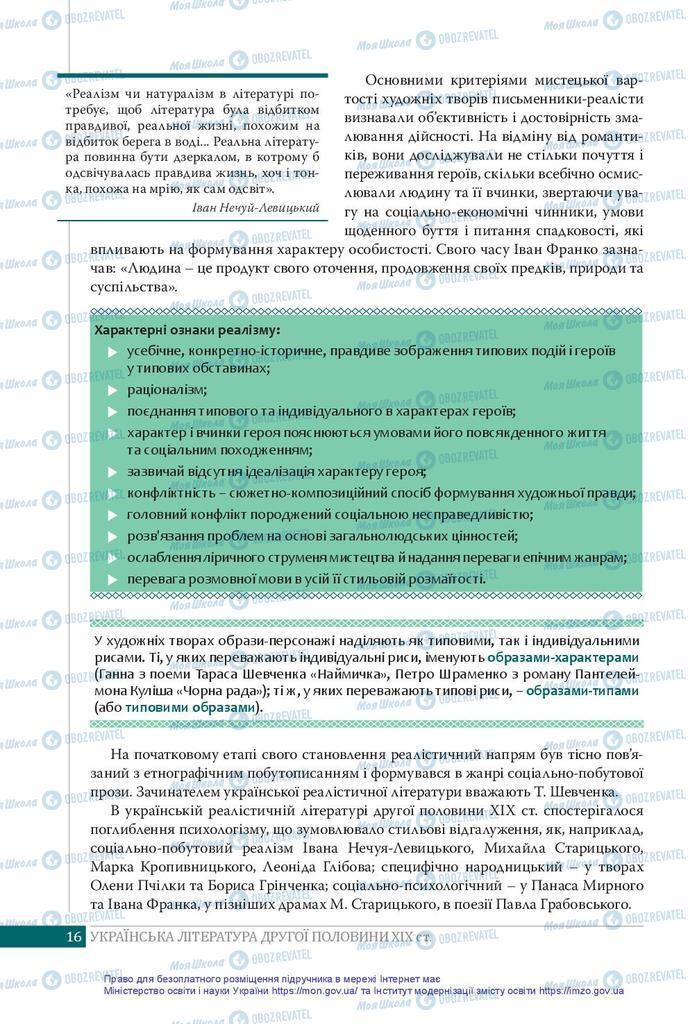 Підручники Українська література 10 клас сторінка 16