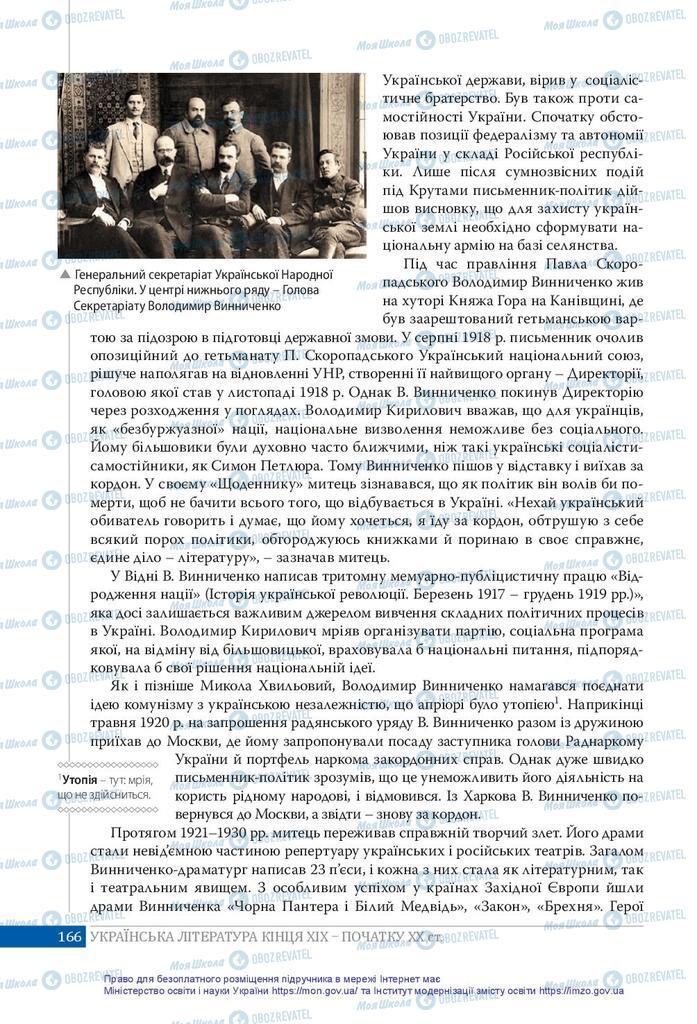 Учебники Укр лит 10 класс страница 166