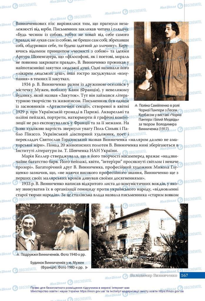 Підручники Українська література 10 клас сторінка 167
