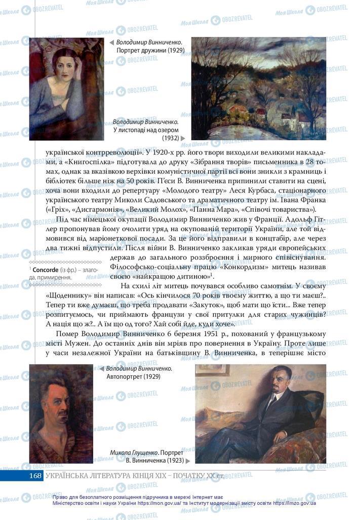 Підручники Українська література 10 клас сторінка 168