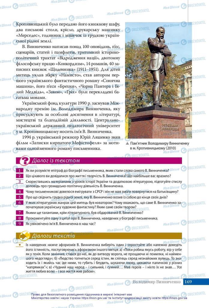 Учебники Укр лит 10 класс страница 169