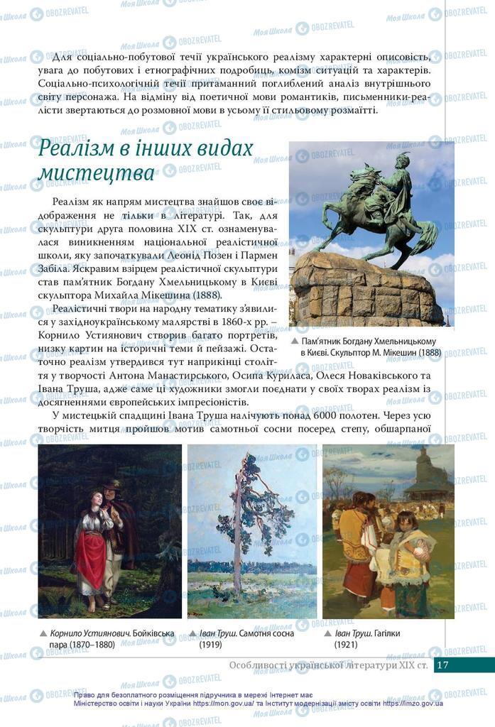 Підручники Українська література 10 клас сторінка 17