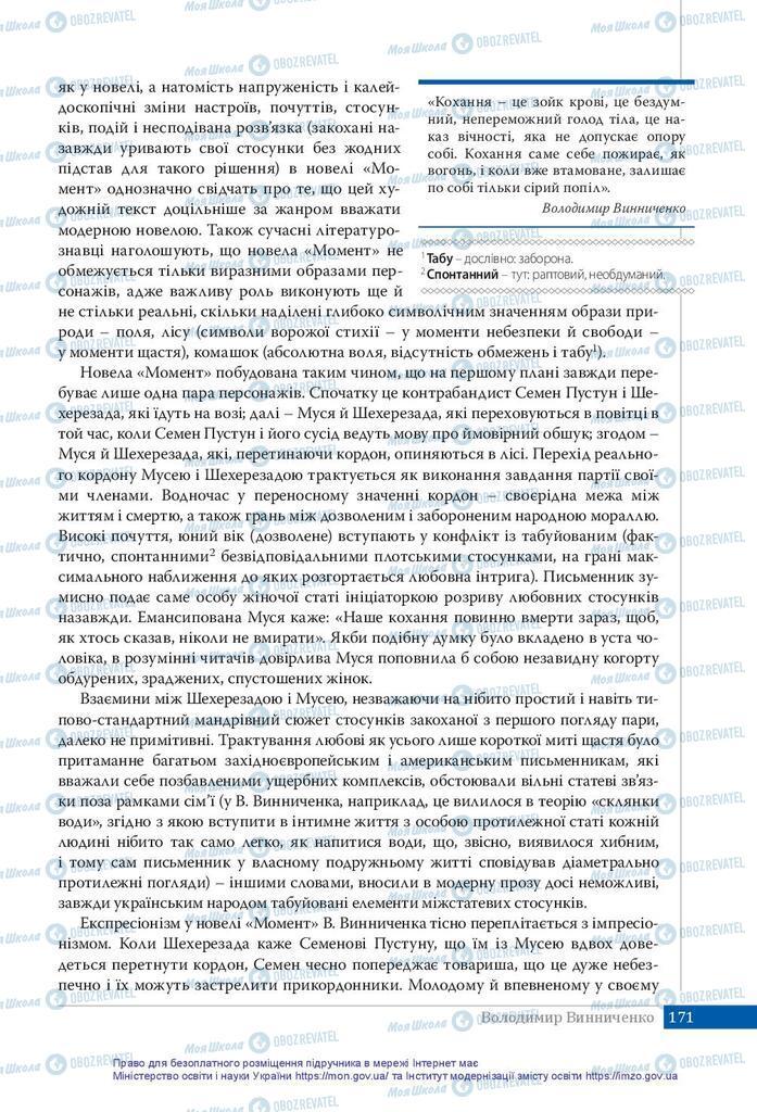 Підручники Українська література 10 клас сторінка 171