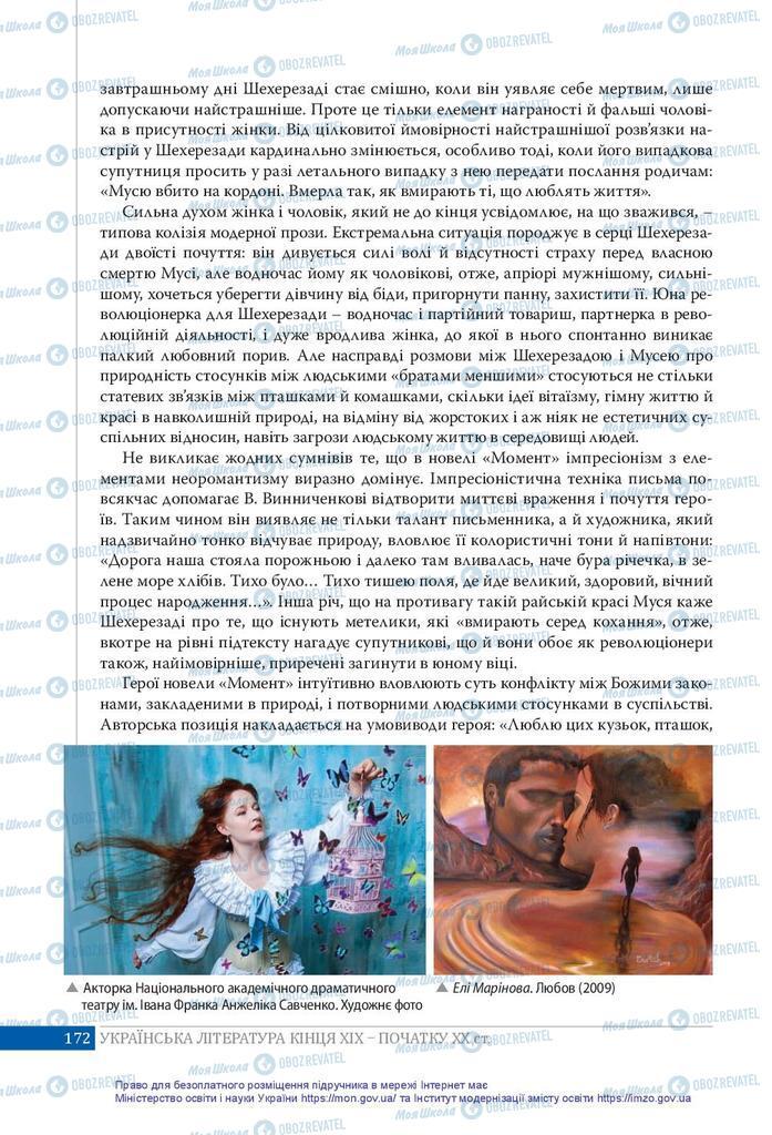 Підручники Українська література 10 клас сторінка 172